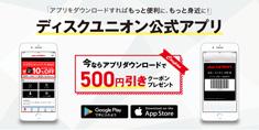 【お知らせ】ディスクユニオン公式アプリ リリースのお知らせ
