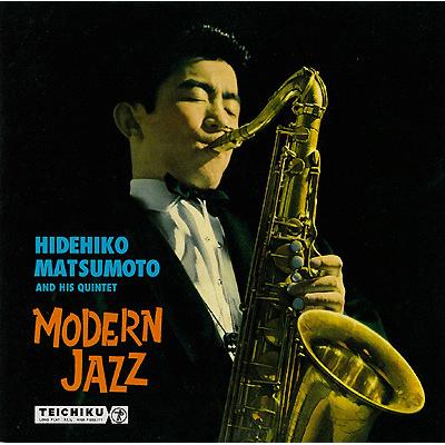 HIDEHIKO MATSUMOTO / 松本英彦 / 松本英彦のモダン・ジャズ