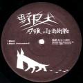 刃頭 ft.ILL-BOSTINO / 野良犬