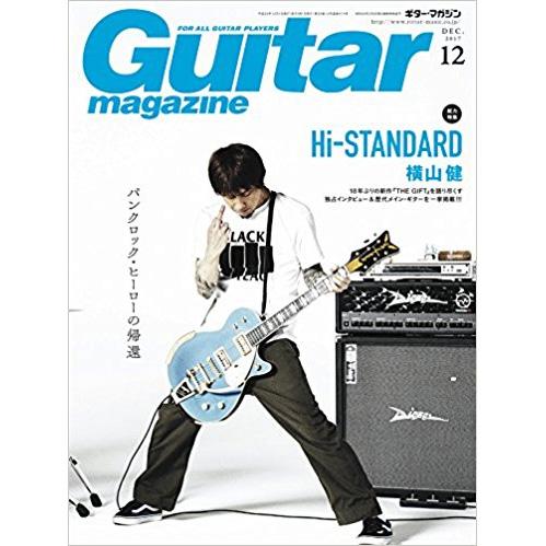 ギターマガジン / 2017年12月 【横山健(Hi-STANDARD) / パンクロック・ヒーローの帰還】