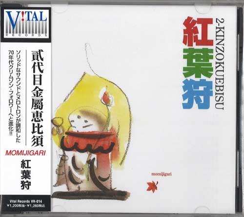 2-KINZOKUEBISU / 貳代目金屬惠比須 / momijigari / 紅葉狩