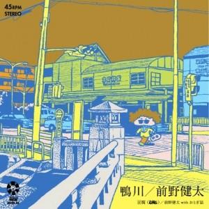 前野健太 / 鴨川/豆腐〈live〉