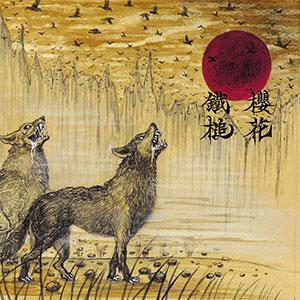 鐡槌 : 桜花 / 陰獣/婆娑羅