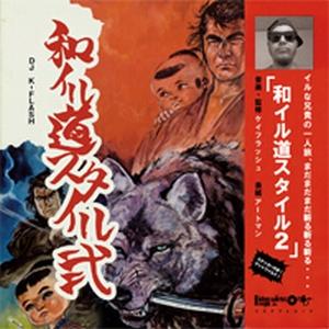 DJ K-FLASH / 和イル道スタイル 2