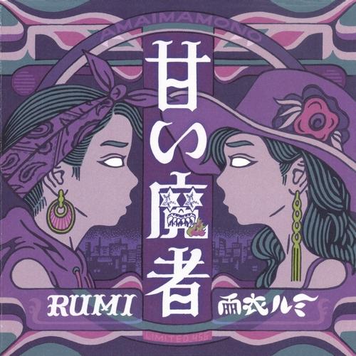 "RUMI / ルミ / 甘い魔者""2LP"" (国内盤)"