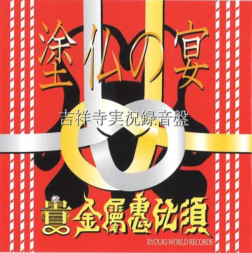 貴金屬惠比須 / 塗仏の宴(吉祥寺実況録音盤)