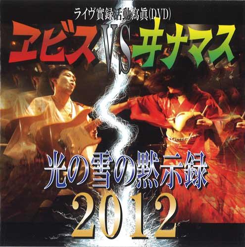 Kinzoku-Yebis / 金属恵比須 / ヱビスVSヰナマス 光の雪の黙示録 2012(ライヴ實録活動寫眞 DVD)