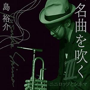 Yusuke Shima / 島裕介 / 名曲を吹くIII〜ニニロッソとシネマ〜