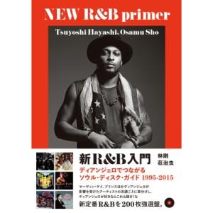 林剛、荘治虫 / 新R&B入門: ディアンジェロでつながるソウル・ディスク・ガイド1995-2015