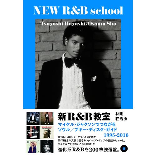 林剛、荘治虫 / 新・R&B教室 - マイケル・ジャクソンでつながるソウル/ブギー・ディスク・ガイド 1995-2016