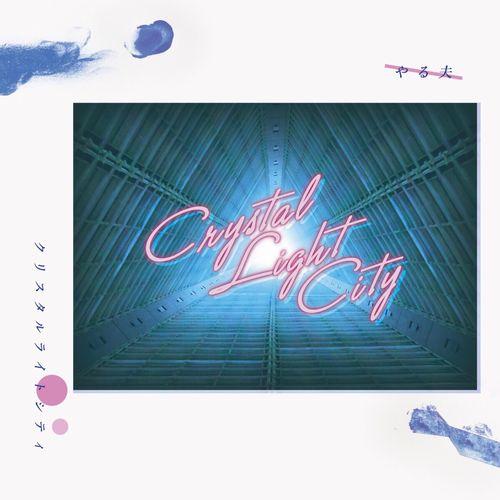 やる夫(ビート会議) / Crystal Light City