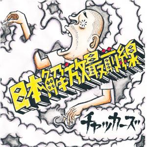 チャッカーズ / 日本解放最前線