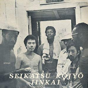 SEIKATSU KOJYO IINKAI / 生活向上委員会 / 生活向上委員会ニューヨーク支部