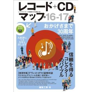 レコードマップ / レコード+CDマップ16-17