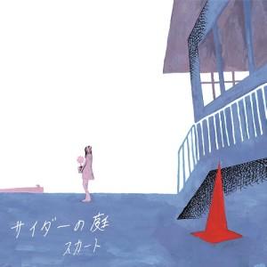 スカート / サイダーの庭(アナログ)
