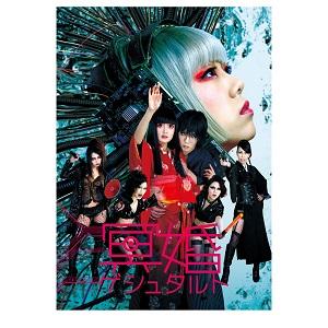 虚飾集団廻天百眼 / 舞台『冥婚ゲシュタルト』2016公演DVD