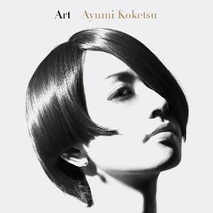 AYUMI KOKETSU / 纐纈歩美 / Art(LP / 180g) / アート