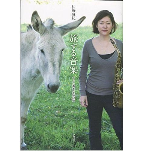 MAKI NAKANO / 仲野麻紀 / 旅する音楽-サックス奏者と音の経験