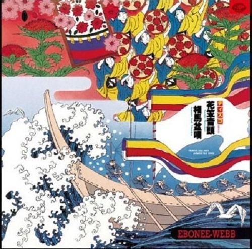 EBONEE WEBB / エボニー・ウェブ / MEMPHIS SOUL MEETS JAPANESE FOLK SONGS / ディスコ花笠音頭 -メンフィス・ディスコで日本民謡- +1