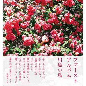 銀杏BOYZ / 川島小鳥・銀杏BOYZトリビュート写真集(仮)