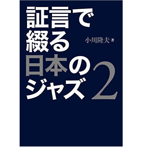TAKAO OGAWA / 小川隆夫 / 証言で綴る日本のジャズ 2