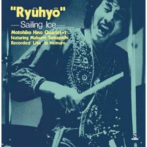 MOTOHIKO HINO / 日野元彦 / RYUHYO / 流氷