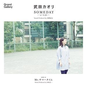 TAKEDA KAORI / 武田カオリ / SOMEDAY-いつか-/Mr.サマータイム