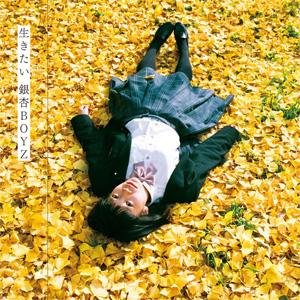 銀杏BOYZ / 生きたい (12inch通常盤)