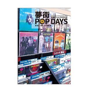 土橋一夫、鷲尾剛 / 夢街 POP DAYS 音楽とショップのカタチ 「記録屋」プロジェクトVOL.1