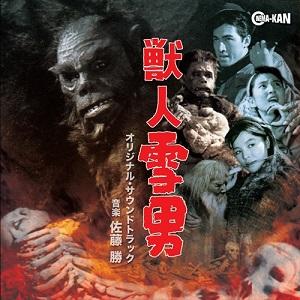 佐藤勝 / 獣人雪男 オリジナル・サウンドトラック