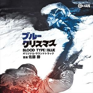 佐藤勝 / ブルークリスマス オリジナル・サウンドトラック
