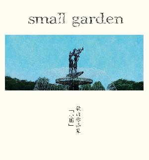 small garden ~nostalgy anthology~ / 歌曲作品集「小園」
