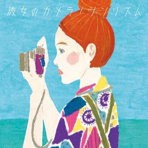 Shin Rizumu / シンリズム / 彼女のカメラ(アナログ)