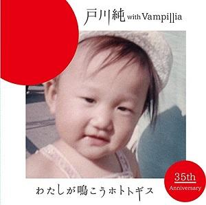 戸川純 with Vampillia / わたしが鳴こうホトトギス