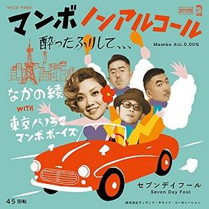 なかの綾 / マンボノンアルコール(酔ったふりして、、、) FEAT.東京パノラママンボボーイ(7インチ+CD)