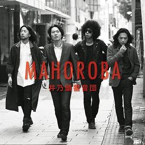 井乃頭蓄音団 / MAHOROBA