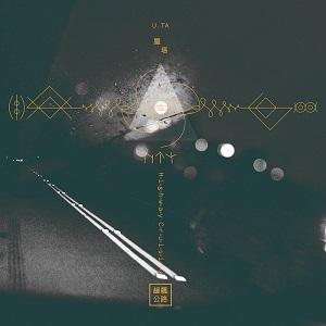 U.TA / 屋塔 / Highway Cruising
