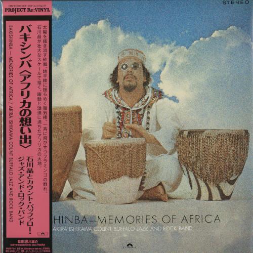 AKIRA ISHIKAWA / 石川晶 / Bakishinba: Memories of Africa(LP) / バキシンバ~アフリカの想い出