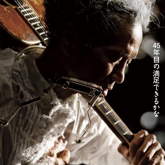 遠藤賢司 / 感動実況録音盤 「45年目の満足できるかな」
