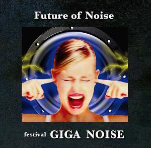 オムニバス(GIGA NOISE) / GIGA NOISE