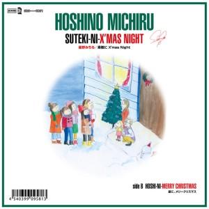 星野みちる / 素敵に X'mas Night(7インチ+CD)