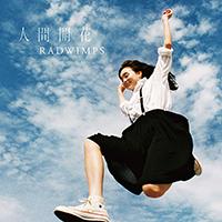 RADWIMPS / 人間開花(アナログ)