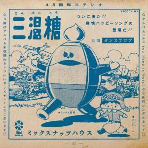 ミックスナッツハウス / 三温糖(アナログ)