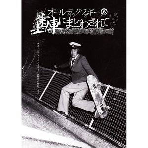 OLEDICKFOGGY / 歯車にまどわされて(DVD)