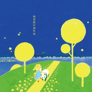 Toshokan / 図書館 / 図書館の諸作品