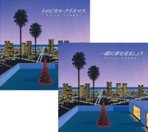 Natsu Summer / ナツ・サマー / トロピカル・クリスマス+一緒に夢を見ましょうまとめ買いセット