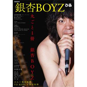 銀杏BOYZ / 銀杏BOYZぴあ