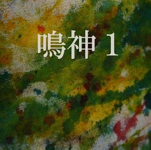鳴神 / 鳴神1
