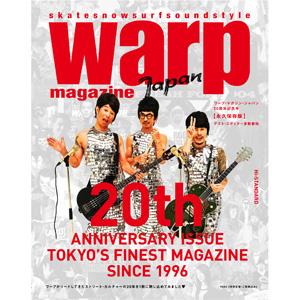 warp MAGAZINE / warp MAGAZINE JAPAN 2月号 20th Anniversary SPECIAL ISSUE!!!