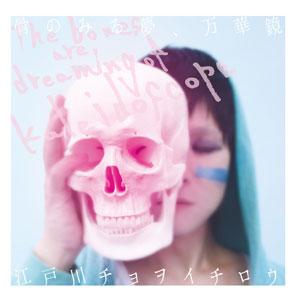 江戸川チョヲイチロウ / 骨のみる夢、万華鏡